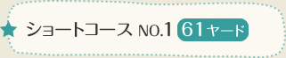 ショートコースNo.1 61ヤード
