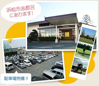 浜松市志都呂にあります!駐車場も完備!
