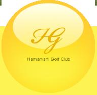 浜松市のゴルフ練習場やショートコースならハマニシゴルフ