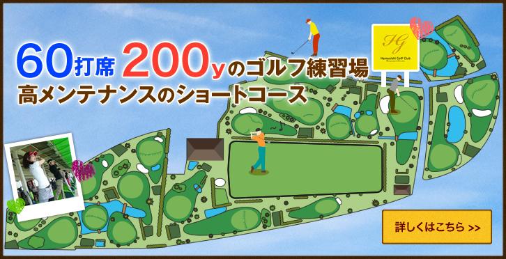 60打席200yのゴルフ練習場