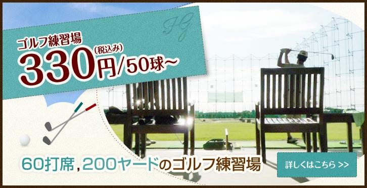 ゴルフ練習場300円/50球~