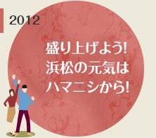盛り上げよう!浜松の元気はハマニシから!