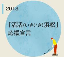 「活活(いきいき)浜松」応援宣言