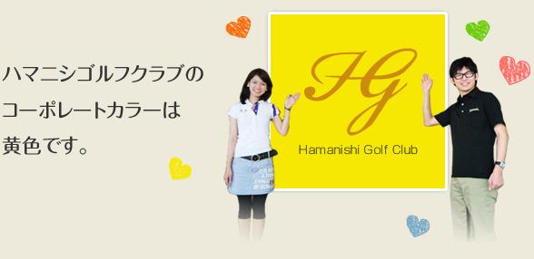 ハマニシゴルフクラブのコーポレートカラーは黄色です。