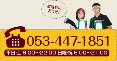 お電話は053-447-1851まで