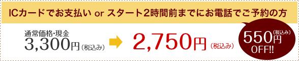 上記方法でご予約の方は500円OFFの2,500円でご利用いただけます